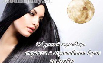 календарь стрижки волос на ноябрь 2015