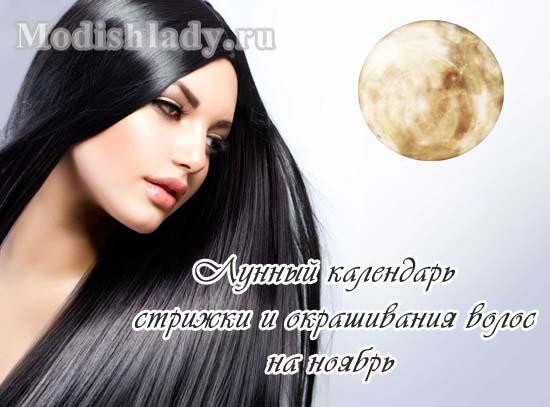 Покраска волос по лунному календарю сегодня