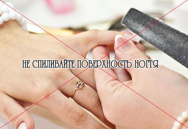 """Не спиливайте """"волнистую"""" поверхность ногтя"""