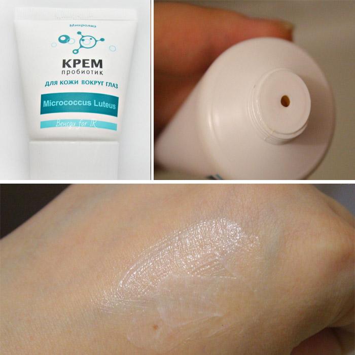 Крем-пробиотик для кожи вокруг глаз Микролиз