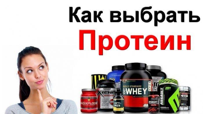 kak-vybrat-syvorotochnyj-protein