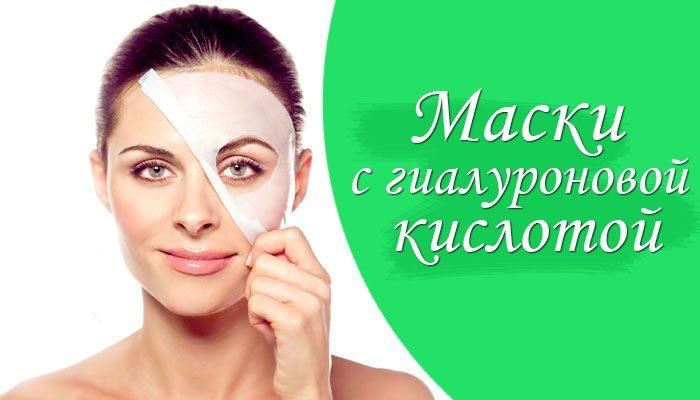 maski-s-gialuronovoj-kislotoj