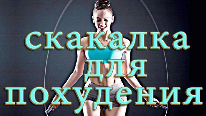 pryzhki_na_skakalke-2